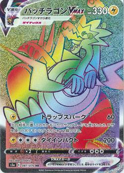 【ポケモンカードゲーム】パッチラゴンVMAX【HR】[S5a]