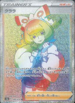 【ポケモンカードゲーム】クララ【HR】[S5a]