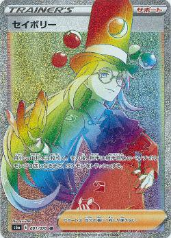 【ポケモンカードゲーム】セイボリー【HR】[S5a]