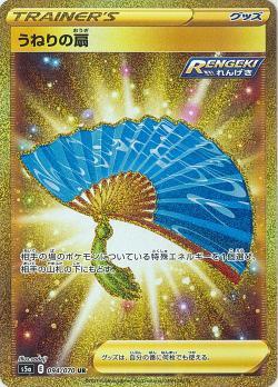 【ポケモンカードゲーム】うねりの扇【UR】