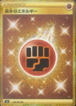【ポケモンカードゲーム】基本闘エネルギー【UR】[S5a]
