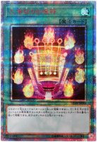<img class='new_mark_img1' src='https://img.shop-pro.jp/img/new/icons24.gif' style='border:none;display:inline;margin:0px;padding:0px;width:auto;' />遊戯王 九字切りの呪符 20THシークレット