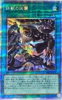 <img class='new_mark_img1' src='https://img.shop-pro.jp/img/new/icons24.gif' style='border:none;display:inline;margin:0px;padding:0px;width:auto;' />遊戯王 鉄獣の凶襲 プリズマティックシークレット