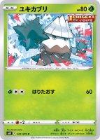 【ポケモンカードゲーム】ユキカブリ【C】[S6H]