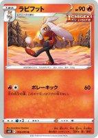 【ポケモンカードゲーム】ラビフット【U】[S6H]