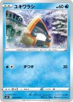 【ポケモンカードゲーム】ユキワラシ【C】[S6H]