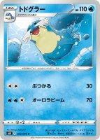 【ポケモンカードゲーム】トドグラー【C】[S6H]