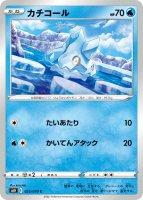 【ポケモンカードゲーム】カチコール【C】[S6H]