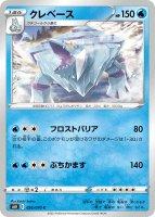 【ポケモンカードゲーム】クレベース【C】[S6H]
