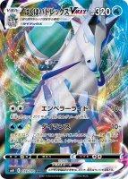 【ポケモンカードゲーム】はくばバドレックスVMAX【RRR】[S6H]