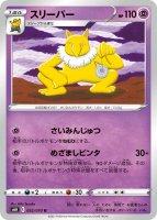 【ポケモンカードゲーム】スリーパー【U】[S6H]