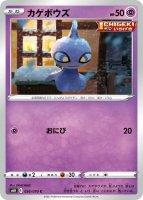 【ポケモンカードゲーム】カゲボウズ【C】[S6H]