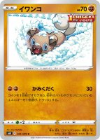 【ポケモンカードゲーム】イワンコ【C】[S6H]