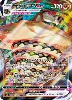【ポケモンカードゲーム】サダイジャVMAX【RRR】[S6H]