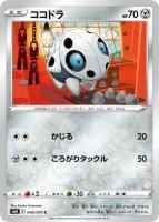 【ポケモンカードゲーム】ココドラ【C】[S6H]