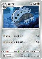 【ポケモンカードゲーム】コドラ【C】[S6H]