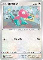 【ポケモンカードゲーム】ポリゴン【C】[S6H]