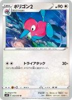 【ポケモンカードゲーム】ポリゴン2【U】[S6H]
