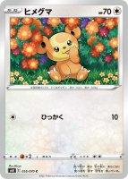 【ポケモンカードゲーム】ヒメグマ【C】[S6H]