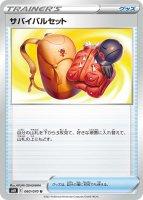 【ポケモンカードゲーム】サバイバルセット【U】[S6H]