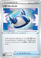 【ポケモンカードゲーム】いかついメット【U】[S6H]
