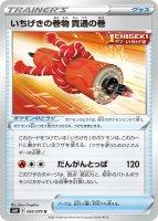 【ポケモンカードゲーム】いちげきの巻物 貫通の巻【U】[S6H]