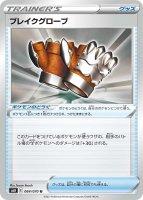 【ポケモンカードゲーム】ブレイクグローブ【U】[S6H]