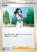 【ポケモンカードゲーム】ドクター【U】[S6H]