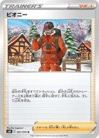 【ポケモンカードゲーム】ピオニー【U】[S6H]