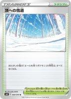 【ポケモンカードゲーム】頂への雪道【U】[S6H]