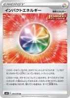 【ポケモンカードゲーム】インパクトエネルギー【U】[S6H]
