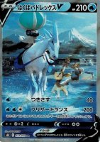 【ポケモンカードゲーム】はくばバドレックス V【SR SA】[S6H]