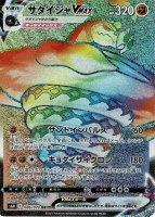 【ポケモンカードゲーム】サダイジャVMAX【HR】[S6H]