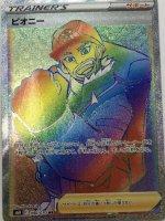 【ポケモンカードゲーム】ピオニー【HR】[S6H]