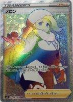 【ポケモンカードゲーム】メロン【HR】[S6H]