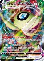 【ポケモンカードゲーム】セレビィVMAX【RRR】[S6K]