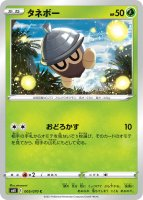 【ポケモンカードゲーム】タネボー【C】[S6K]