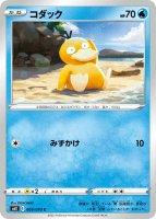 【ポケモンカードゲーム】コダック【C】[S6K]