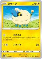 【ポケモンカードゲーム】メリープ【C】[S6K]