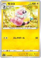 【ポケモンカードゲーム】モココ【C】[S6K]
