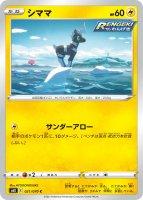 【ポケモンカードゲーム】シママ【C】[S6K]