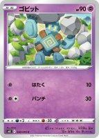 【ポケモンカードゲーム】ゴビット【C】[S6K]