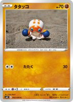【ポケモンカードゲーム】タタッコ【C】[S6K]