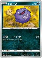 【ポケモンカードゲーム】ドガース【C】[S6K]
