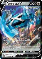 【ポケモンカードゲーム】メタグロスV【RR】[S6K]