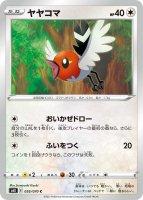 【ポケモンカードゲーム】ヤヤコマ【C】[S6K]