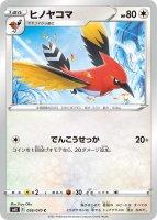 【ポケモンカードゲーム】ヒノヤコマ【C】[S6K]