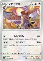 【ポケモンカードゲーム】ファイアロー【U】[S6K]
