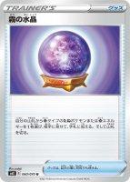 【ポケモンカードゲーム】霧の水晶【U】[S6K]