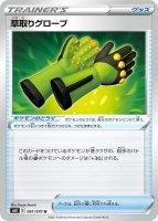【ポケモンカードゲーム】草取りグローブ【U】[S6K]